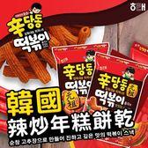 韓國 海太 HAITAI 元祖辣炒年糕餅乾 103g 餅乾 零嘴 零食 辣炒年糕