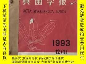 二手書博民逛書店真菌學報(季刊)罕見1993年1一4期 合訂本 館藏Y27195