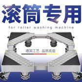 西門子滾筒洗衣機專用底座全自動加高支架冰箱行動托架MJBL 麻吉部落
