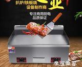 艾士奇加厚煤氣鐵板燒設備鐵板魷魚烤冷面燃氣扒爐手抓餅機器商用  igo摩可美家