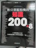 【書寶二手書T9/攝影_PGC】數位單眼相機的知識200+8_田中希美男