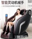 按摩椅 樂爾康電動新款按摩椅全自動家用小型太空豪華艙全身多功能老人器 mks韓菲兒