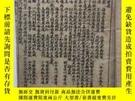 二手書博民逛書店罕見正本雙珠鳳奇緣寶卷Y122170