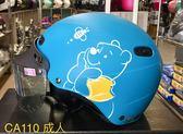 卡通安全帽,CA110,維尼/消光藍,附抗UV-PC安全鏡片