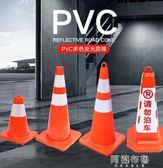 路障 pvc路錐反光路錐雪榚桶70cm圓錐交通安全警示錐橡膠路障錐雪糕筒 mks阿薩布魯