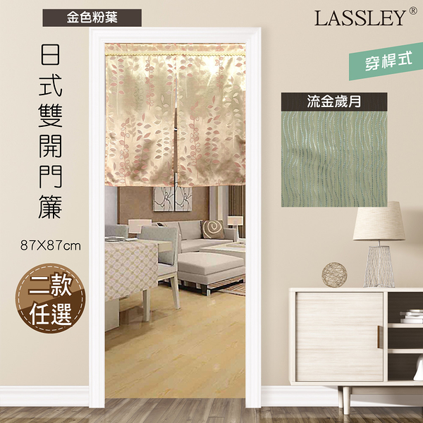 LASSLEY 台製MIT雙開門簾(中)87x87cm(雙開 布簾)