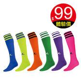 樂買網 專業足球襪 兒童 幼童  運動長襪 台灣製 精梳棉 平價品牌Loopal