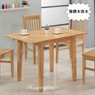【水晶晶家具/傢俱首選】JF0878-2馬里布80-115cm橡膠木實木伸縮長方餐桌~~餐椅另購