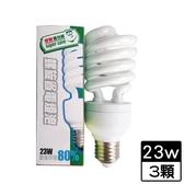 【3件超值組】最划算螺旋電子式燈泡-黃(23W)【愛買】