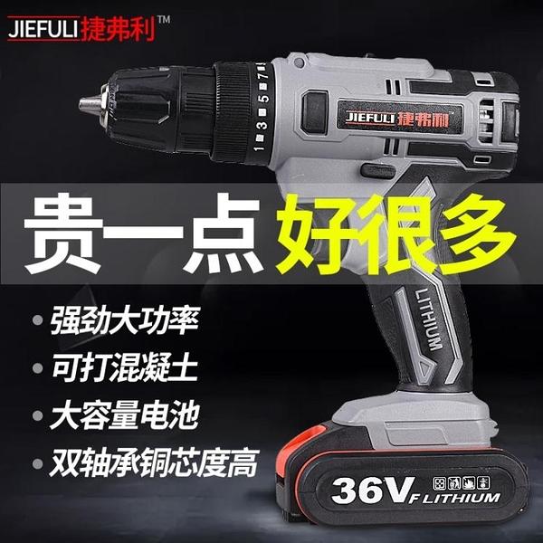 德國捷弗利大功率手電鉆充電槍鉆多功能鋰電36VF48VF沖擊88TV無刷 南風小鋪