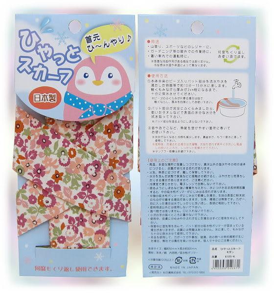 【波克貓哈日網】日本創意小品◇COOL降溫領巾◇《小花圖案》