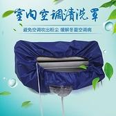 空調清洗罩清洗空調專用罩室內掛機空調清洗專用罩空調清洗接水罩