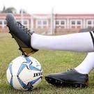 新品足球鞋男女碎釘兒童學生人草室內訓練運動鞋 【全館免運】