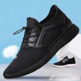 男鞋潮鞋透氣運動鞋男休閒板鞋韓版駕車布鞋休閒商務鞋子 格蘭小舖