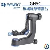 【聖影數位】Benro 百諾 GH5C 碳纖維GH懸臂式雲台  載重25KG 【公司貨 】雲台快板PL100