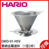 HARIO  V60 免濾紙金屬濾杯 01  DMD-01-HSV   不銹鋼濾杯  1-2人份  日本代購  可傑 限宅配寄送