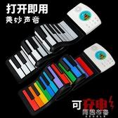 電子琴 手卷鋼琴49鍵電子琴嬰兒童益智初學者入門練習便攜式早教玩具樂器 mks雙12