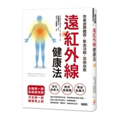 遠紅外線健康法改善虛寒體質氣血活絡百病自癒