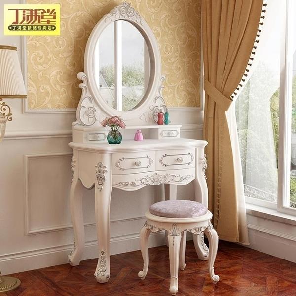 化妝櫃  歐式小戶型迷你白色實木多功能經濟型簡約現代臥室化妝桌鏡
