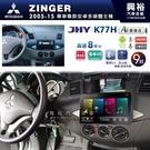【JHY】2005~15年三菱ZINGER專用9吋K77H安卓機*導航+ZLlink*高速8核4+64G