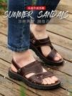 涼鞋男 涼鞋男士夏季2020新款真皮休閒沙灘鞋男軟底外穿爸爸兩用涼拖鞋男【快速出貨】