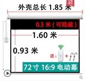 霸力投影幕布電動抗光幕布家用幕自動升降84寸100寸120寸150寸 星河光年DF