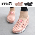 [Here Shoes]前1.5後3.5cm休閒鞋 百搭洞洞透氣 防水防雨楔型厚底圓頭包鞋 海灘鞋 洞洞鞋 雨鞋-AN1710