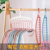 2個 多功能衣架家用衣服衣柜整理架寶寶衣服架晾曬掛衣架【匯美優品】