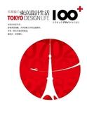 (二手書)吳東龍的東京設計生活100+