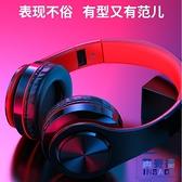 藍牙耳機頭戴式無線耳麥電腦手機男女通用插卡【英賽德3C數碼館】