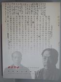 【書寶二手書T4/收藏_PDP】西泠印社_中外名人手跡專場_2016/6/26