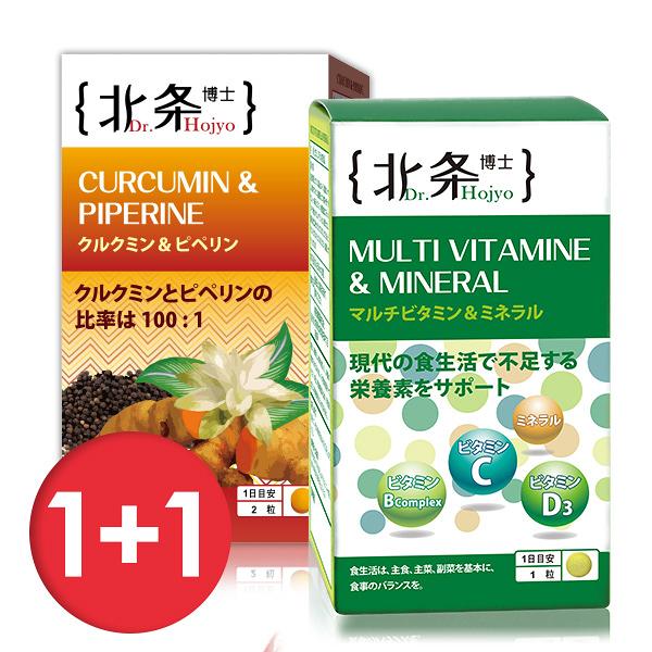 日本嚴選 北条博士 Dr.Hojyo 綜合維他命&礦物質*1(效期:2022.05.08)+薑黃素&胡椒鹼60粒*1【BG Shop】
