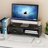 護頸液晶電腦顯示器屏增高架子底座桌面鍵盤文具收納盒置物整理架 igo