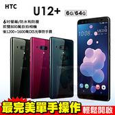 HTC U12+ / U12 PLUS 64G 贈64G記憶卡+滿版玻璃貼+空壓殼+螢幕清潔組 智慧型手機 24期0利率 免運費