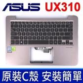 ASUS UX310 銀灰色 C殼 英文款 鍵盤 UX310U UX310UA UX410 UX410U UX410UQ 九成新 英文款