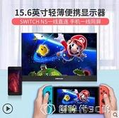 便攜式PS4顯示器擴展副屏可手機同屏 【全館免運】