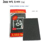 【韓國 3SSS Brush】神奇雙面萬用菜瓜布 一枚入 去汙清潔 洗碗 廚房清潔 現貨