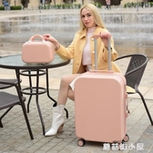 行李箱新款網紅ins學生潮皮箱24寸小型輕便女拉桿箱密碼箱子母箱 ATF蘑菇街小屋