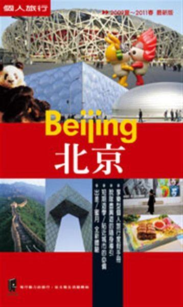 (二手書)北京(2009~2011最新版)