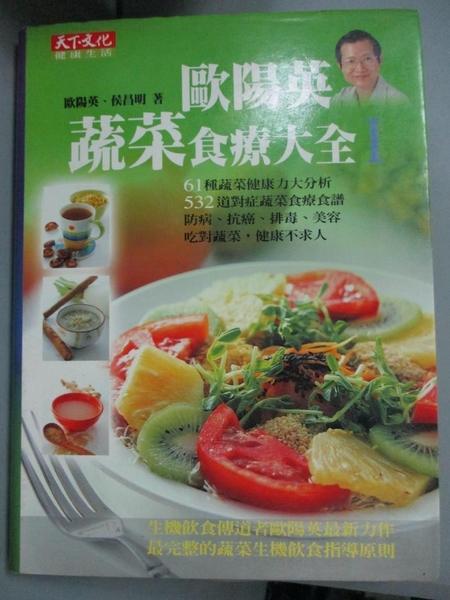 【書寶二手書T9/養生_GJ1】歐陽英蔬菜食療大全I_歐陽英