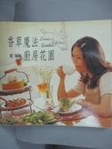 【書寶二手書T3/餐飲_HBC】香草魔法廚房花園_藍偉華