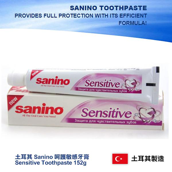 土耳其 Sanino 呵護敏感牙膏 Sensitive Toothpaste 152g 【PQ 美妝】