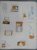 【書寶二手書T2/繪本_MEZ】貓的夏日小旅行_貓果然如是