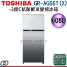 【信源電器】608L【TOSHIBA 東芝 -3度C抗菌鮮凍變頻冰箱】GR-AG66T(X) / GRAG66T