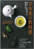 美味日本茶完全解析讀本