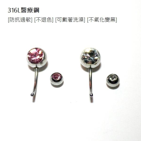 316L醫療鋼 銀底單鑽 細針肚臍環耳環-白、粉 防抗過敏 單支販售