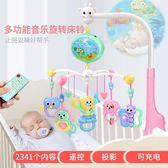 嬰兒床鈴音樂旋轉0-1歲玩具寶寶床頭搖鈴3-6-12個月風鈴掛件益智