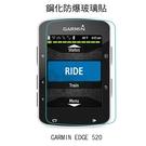 ☆愛思摩比☆GARMIN Edge 520 雙星連網GPS自行車記錄器 鋼化防爆玻璃貼 高硬度 高清晰 高透光 9H