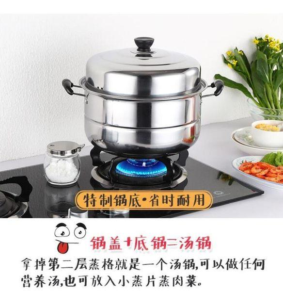 新年鉅惠 蒸鍋不銹鋼二層2層三層加厚蒸籠3層蒸格湯鍋雙層家用電磁爐蒸鍋具