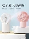 迷你插電風扇小型宿舍床上學生靜音便攜式噴霧製冷空調加濕器【免運快出】